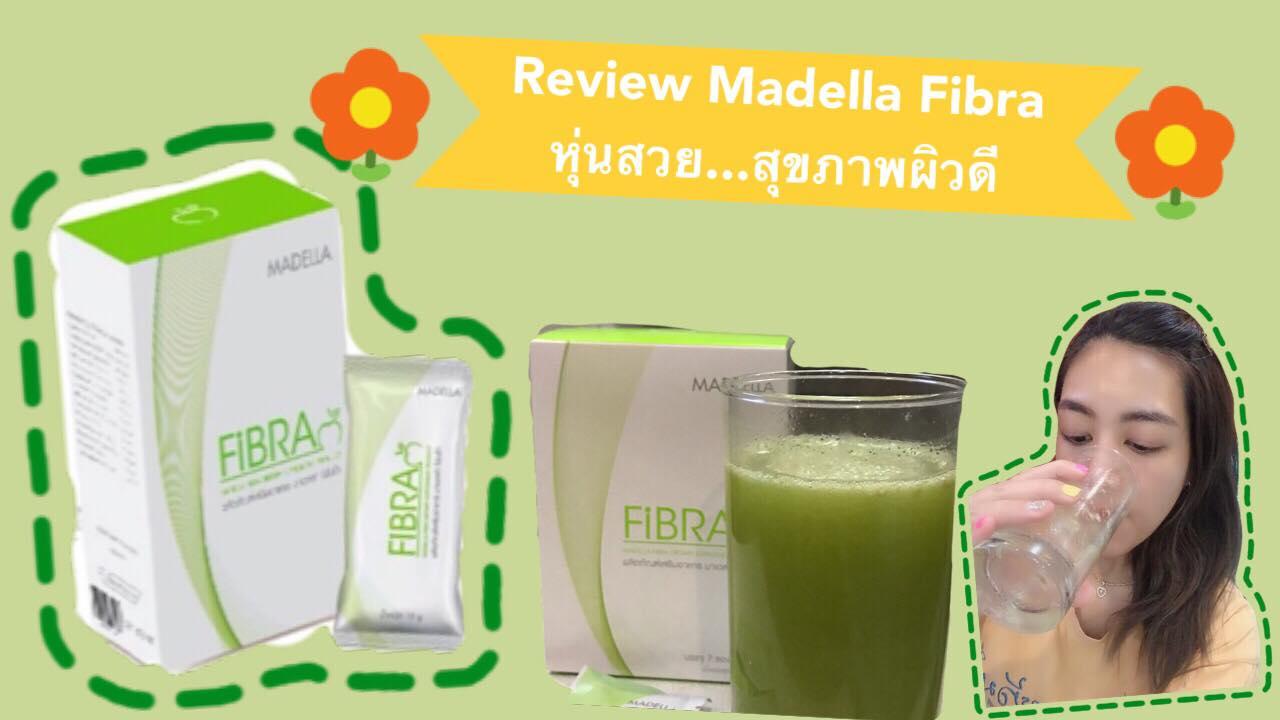 มา Detox ลำใส้ สู่หุ่นสวยผิวใสกันด้วย Madella Fibra ดื่มง่าย ขับถ่ายดี