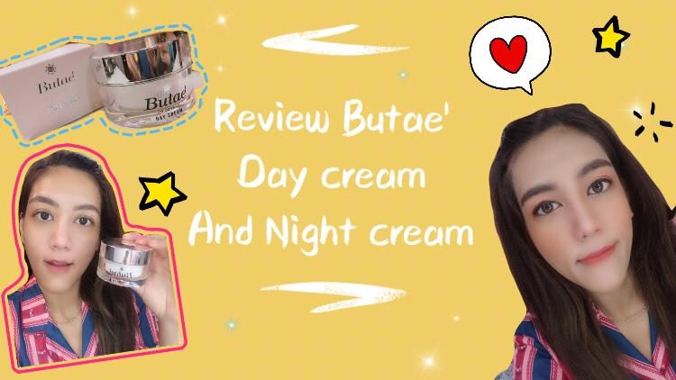 รีวิว :ผิวแข็งแรง กระจ่างใส ตั้งแต่เช้าจรดค่ำ ด้วยสารสกัดจาก Alpha Arbutin ใน Butae Day & Night Cream