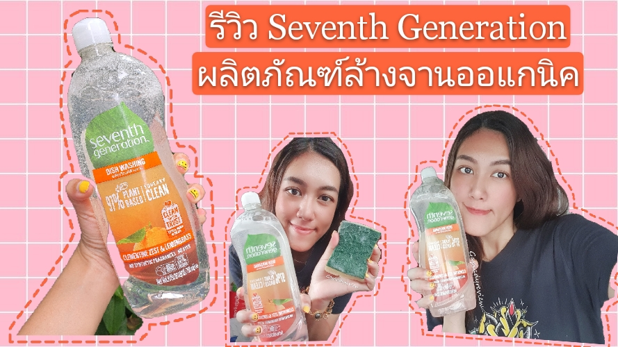 รีวิว : Seventh Generation ผลิตภัณฑ์ล้างจานออแกนิค ดีต่อใจ ดีต่อโลก