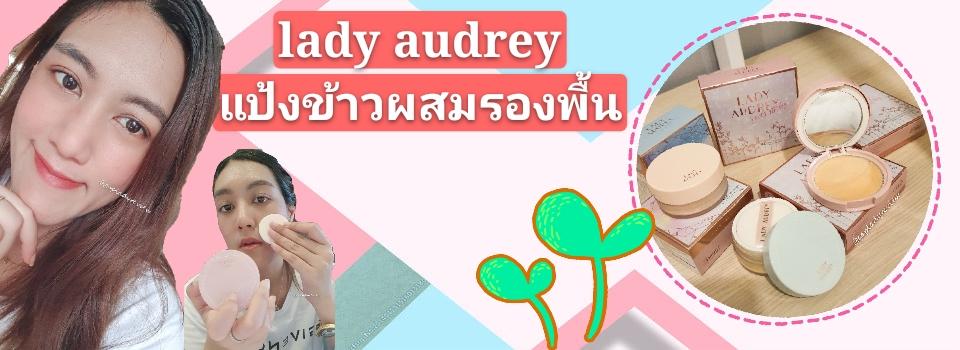 รีวิว : แป้ง lady audrey แป้งพัฟผสมรองพื้น สะกัดจากข้าว สำหรับสาวผิวแพ้ง่าย
