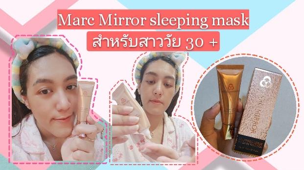 รีวิว Marc Mirror : sleeping mask เจลมาส์กหน้าใส สำหรับสาววัย 30 +